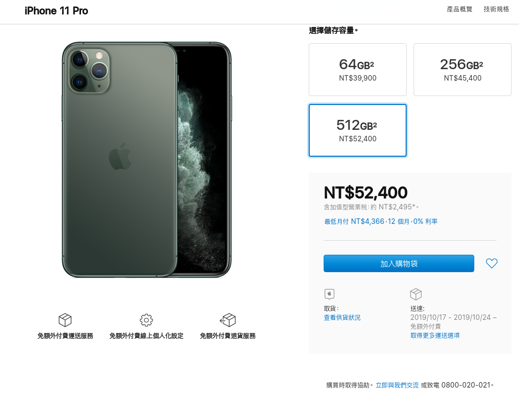 iPhone 11 部份色彩熱門程度?