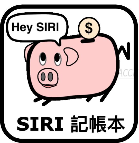 Siri記帳本